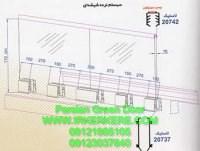 watermarked 1452520624 1 - محصولات آلومینیوم - دکوراسیون