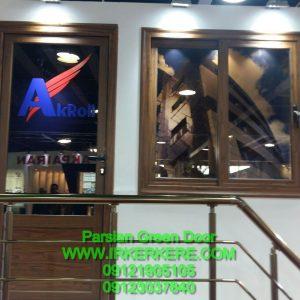 watermarked IMG 1366 300x300 - محصولات آلومینیوم - دکوراسیون