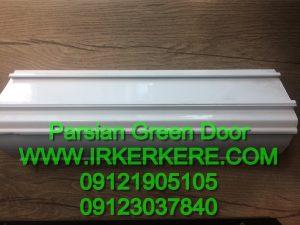 watermarked IMG 1376 300x225 - درب اتوماتیک