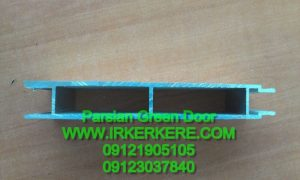 watermarked IMG 1421 300x180 - محصولات آلومینیوم - دکوراسیون