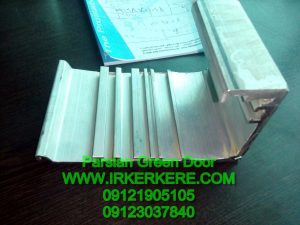 watermarked IMG 1561 300x225 - انواع پروفیلهای درب اتوماتیک