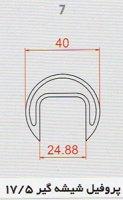 1452520842 7 - نرده شیشه اختصاصی آلومینیوم